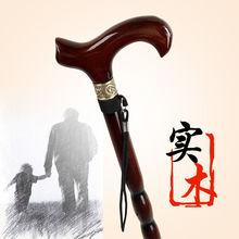 【加粗to实老的木质ha手杖木头拐棍老年的轻便防滑捌杖