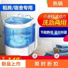 。宿舍to的洗衣机(小)al带脱水学生迷你便携式洗内裤出租房用寝