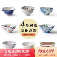 [totoarena]个性日式餐具碗家用单个饭