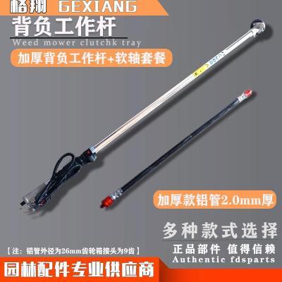 工作杆to件割灌机除bo负侧挂式操作杆加厚铝管打草机用