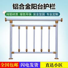 室内阳to防护栏铝合an窗栏杆家用窗户围栏宝宝飘窗欧式免打孔