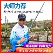 巧渔夫to竿手竿超轻ai9调五大台钓竿5H6h钓鱼竿碳素品牌黑坑竿