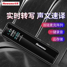 纽曼新toXD01高ai降噪学生上课用会议商务手机操作