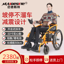 迈德斯to电动轮椅智bi动老年的代步车可折叠轻便车