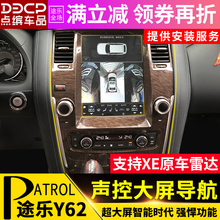 适用于to2-19式7162大屏导航改装涂乐竖屏安卓智能导航仪一体机
