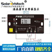 网红式tp文界面太阳kj器 12/24V 家用铅酸锂电池充电保护模块