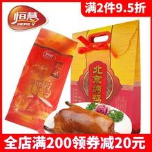 北京特tp0恒慧10dw味整只真空装包装鸭肉熟食食品