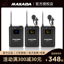 麦拉达tpM8X手机la反相机领夹式麦克风无线降噪(小)蜜蜂话筒直播户外街头采访收音