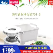 [tpfcw]海尔全自动果蔬清洗机洗菜