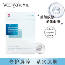 敷尔佳tp组胶原蛋白gl效修护补水保湿祛痘淡化痘印紧实肌肤