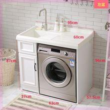 洗衣机tp子阳台洗衣gl带搓板洗手台盆池槽组合定制浴室柜一体