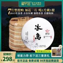 【共8tp】御举茗 gj岛生茶饼特级 云南七子饼古树茶叶