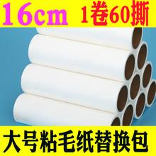 滚衣服tp毛去除器可ld纸粘尘纸滚筒式黏毛粘毛纸替换纸芯16cm