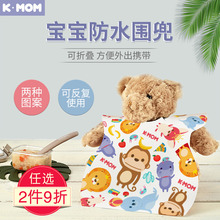 韩国KtpMOM宝宝ld围兜KMOM婴儿吃饭围嘴口水宝宝防水(小)孩饭兜