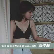 法式蕾tp三角杯内衣ld式大胸显(小)胸聚拢性感无钢圈文胸罩日系