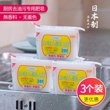 日本进tp厨房专用去ld腥味香皂油烟机清洗剂洗碗抹布清洁肥皂