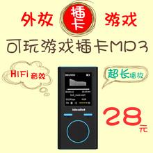 插卡外tp无损HiFld线控学生迷你MP3Mp4播放器有屏随身听