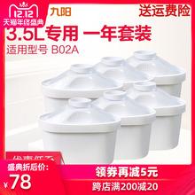 九阳净tp壶家用滤水ld杯滤水器JYW-B02A滤芯六枚装JYWB04