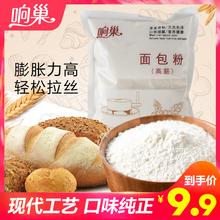 响巢 tpkg 面包ld萨馒头高筋(小)麦面粉家用烘焙材料
