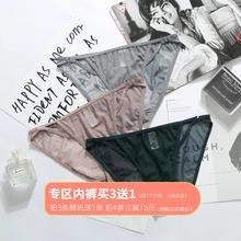 女士内tp性感低腰透ld蕾丝纯棉裆少女生三角裤超薄网纱丁字裤