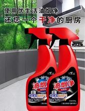 优生活tp烟净2瓶 ld清洗厨房餐厅强力去油污免拆油污净清洗剂