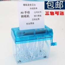 公司卧tp(小)型塑料办ld底便携式碎纸器粉碎机配件手工手摇纸质
