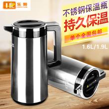 乐狮保tp水壶不锈钢jf家用 保温瓶热水壶 办公室暖水壶开水瓶