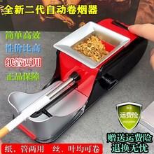 卷烟机tp套 自制 hd丝 手卷烟 烟丝卷烟器烟纸空心卷实用简单