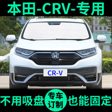 [tqkw]东风本田CRV专用遮阳帘