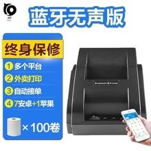 58mtq收银全自动rc牙点餐外卖打印机自接接单多平台(小)吃店后厨
