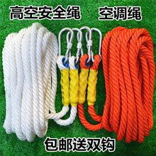 户外安tq绳登山攀岩rc作业空调安装绳救援绳高楼逃生尼龙绳子