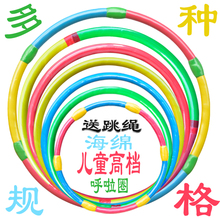 宝宝幼tq园(小)学生(小)rs孩子玩具表演游戏圈软海绵送跳绳