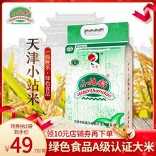 天津(小)tr稻2020di现磨一级粳米绿色食品真空包装10斤