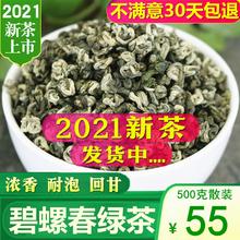 云南绿tr2021年di级浓香型云南绿茶茶叶500g散装