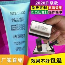 手持打tr机生产日期di型超市喷码机化妆品保质期打码器移印章