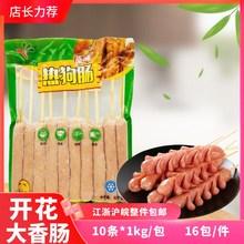 欧飞 tr肉香肠霸王ge烤肠热狗肠1kg一包 整件包邮