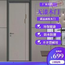 碳晶面tr套装烤漆木ge定制平开实新式卧室门房间门室内