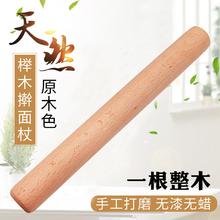 榉木实tr大号(小)号压in用饺子皮杆面棍面条包邮烘焙工具