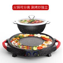 韩式涮tr一体锅家用st鸳鸯火锅无烟电烧烤炉不粘烤肉机电烤盘