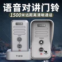 语音电tr门铃无线呼ns频茶楼语音对讲机系统双向语音通话门铃