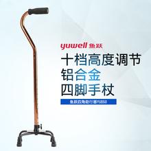 鱼跃四tr拐杖YU8ns铝合金轻型四脚拐杖可调 老的拐棍防滑