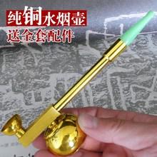 云南全tr水烟壶特产ns烟筒手工老式两用(小)号纯铜烟丝旱