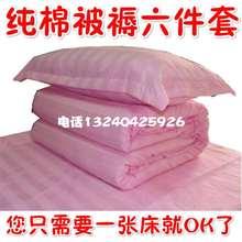 六件套tr手工棉花被ns的宿舍上下铺被褥套装