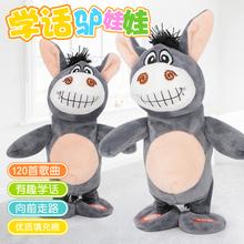 (小)毛驴tr绒玩具电动ve舌驴疯狂摇头会跳舞走路摇摆学说话抖音