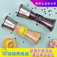 蒜香柠tr海盐研磨器ad餐厅专用混合西餐套装