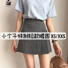 150tr个子(小)腰围ad超短裙半身a字显高穿搭配女高腰xs(小)码夏装