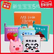 拉拉布tr婴儿早教布ad1岁宝宝益智玩具书3d可咬启蒙立体撕不烂
