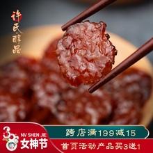 许氏醇tr炭烤 肉片ad条 多味可选网红零食(小)包装非靖江