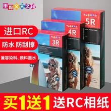 RC高tr防水相纸2ad证件照工作室专用防刮擦6寸5寸相片纸7