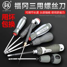 日本福tr两用螺丝刀ek字超硬工业级进口螺丝批头改锥起子套装